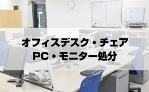 オフィスデスク・チェア PC・モニター処分